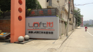 尚街loft VI标识制作