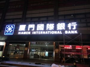 厦门国际银行门头制作